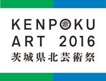 県北アート2016