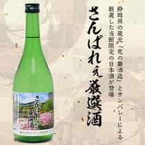 【シニア得旅 60歳~】 プランの特典 さんばれぇ厳選酒♪(720ml)