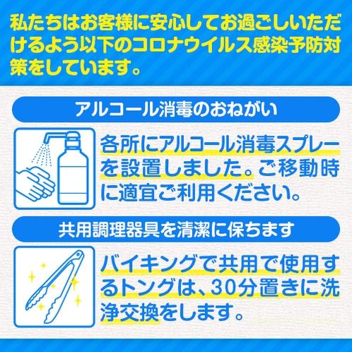 【新型コロナウィルス対策】
