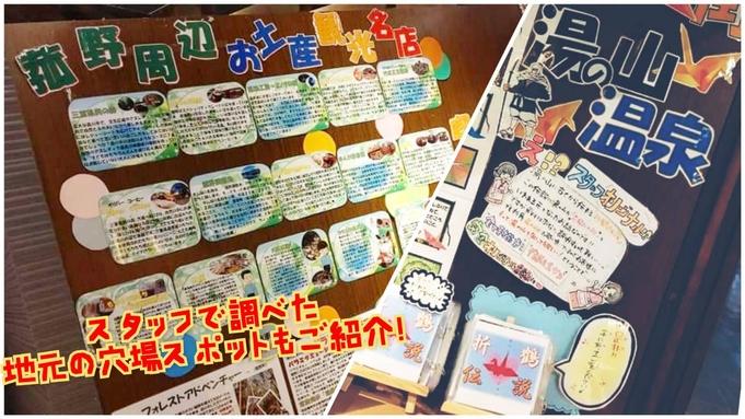 【ビジネス応援】1名OK!仕事でも湯ったり天然温泉&旬の料理を☆WiFi完備!