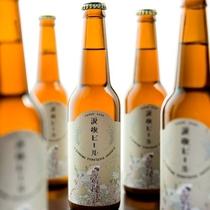 【地ビールご提供♪】地ビールも好評販売中♪湯の山の地ビール「涙坂ビール」です!