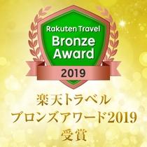 楽天トラベル☆ブロンズアワード2019受賞!3年連続!