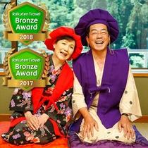 (お祝い)楽天トラベル☆ブロンズアワード2018受賞!