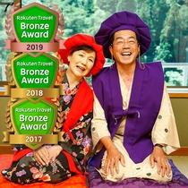 (お祝い)楽天トラベル☆ブロンズアワード2018受賞!3年連続!
