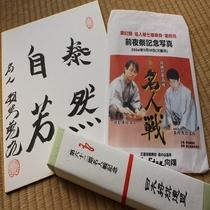 【将棋の名人戦 記念品】過去に当館で開かれた将棋の名人戦記念品!