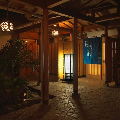 4F大浴場「月の詩」エントランス
