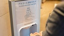 【感染対策】自動消毒機