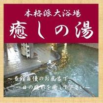 大浴場【癒しの湯】