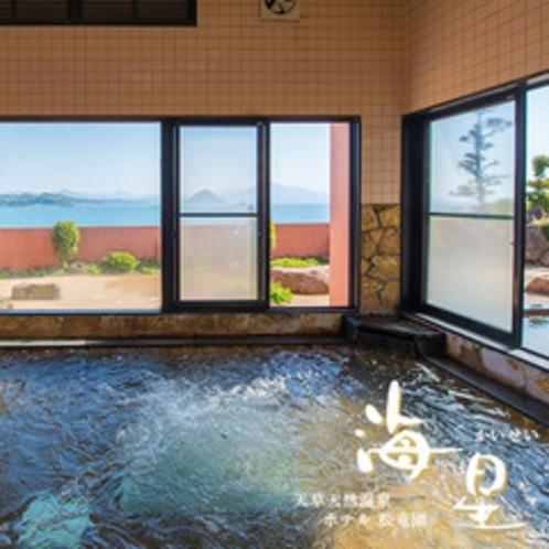 天草温泉「太陽の湯」。美しい自然と優しさあふれる海の湯。