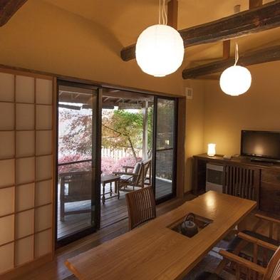 寛ぎプライベート空間で至福な時を・・・別館離れの隠れ家 【夕食・朝食付】