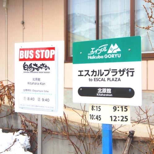【外観】玄関前でスキー場直行バスに乗れます。
