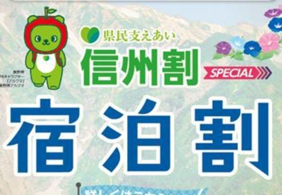 県民限定 信州割SPECIALプラン【山里ごはん11品】リンゴで育った信州牛食べ比べ【特典付き】