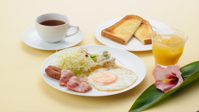 【さき楽】75日前までのご予約がお得!ラティーダでゆったり休日プラン【朝食付】