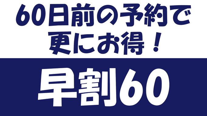 【さき楽60】早期予約でお得に泊まる!大型連休やファミリー旅行