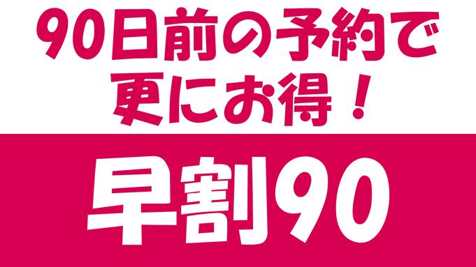 【さき楽90】早期予約でお得に泊まる!予めご予定が決まっている方はこのプラン!