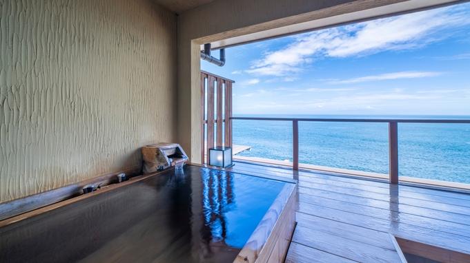 【露天風呂付き客室はコレ!】趣の異なる露天風呂で癒される最上級の寛ぎ。かけ流しの天然温泉を独り占め