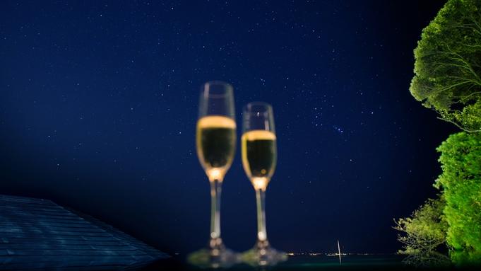 【プライベート露天で寛ぐ】選べる夕食×プラネタリウム×炎のデザートでロマンティックナイト