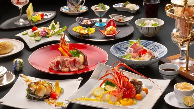 【選べるスペシャルディナー】伊勢海老×鮑×和牛&ワインペアリングも一緒に楽しむグルメプラン