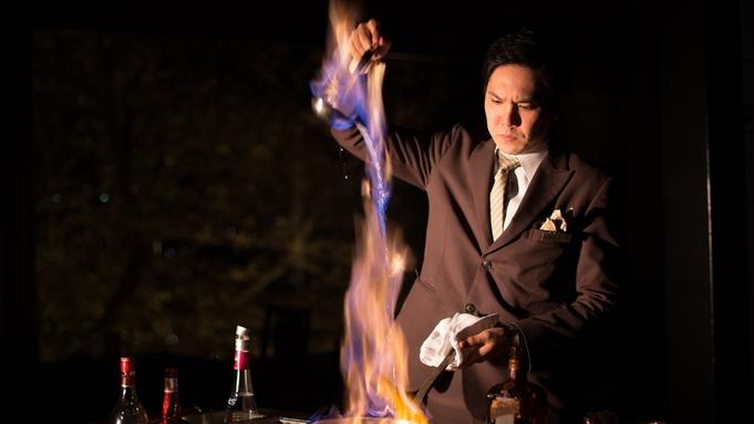 【大人のレイトサマー♪】プラネタリウム&炎のデザートでロマンティックナイト