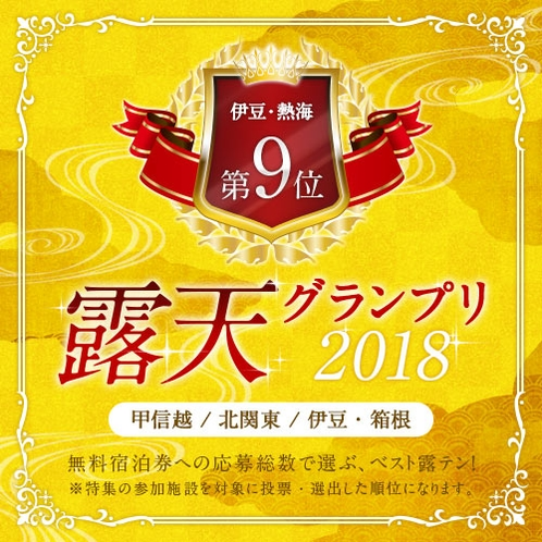 【露天グランプリ2018】吉祥CARENが9位に入賞しました!
