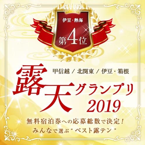 【露天グランプリ2019】吉祥CARENが4位に入賞しました!
