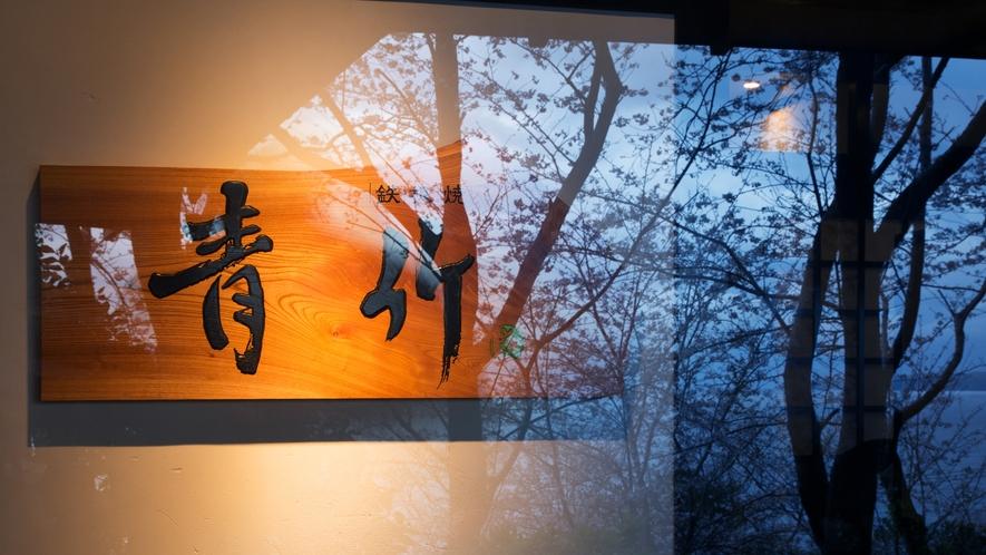 鉄板焼「青竹」