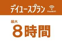 【デイユースプラン】5時〜23時まで!最大8時間利用可能!