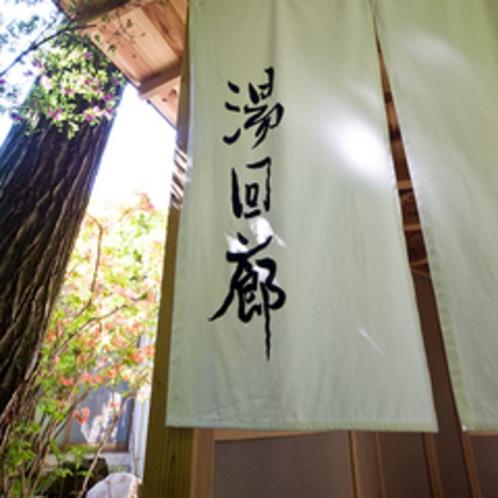 """貸切露天風呂へ向かう""""湯回廊"""""""