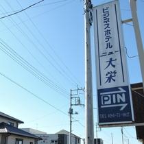 *外観/東武足利市駅から徒歩15分、お車なら佐野藤岡ICから約30分