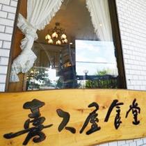 *外観/「喜久屋食堂」では山梨郷土料理や定番定食料理をお楽しみいただけます。