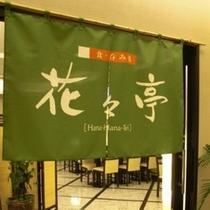◆花々亭◆1階フロント横夕食レストラン