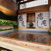 【温泉】大浴場・半露天 癒し庵