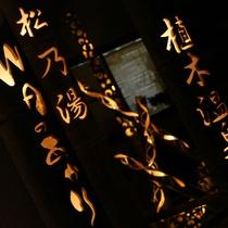 【外観】夜景『季節限定の竹灯篭』