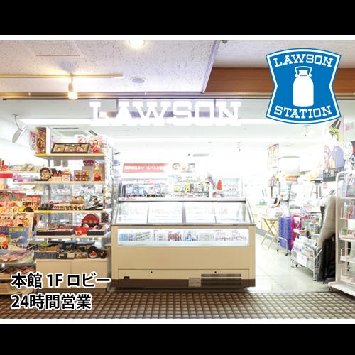 コンビニエンスストア【ローソン】