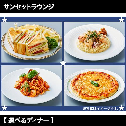 スカイバー【サンセットラウンジ】選べるディナー(イメージ)