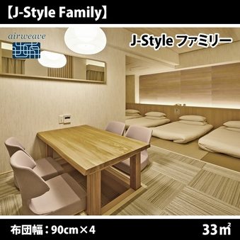 □禁煙□ J-Style ファミリー◇33平米(本館)