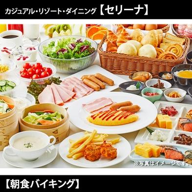 セリーナ【スペシャルクリスマスディナーバイキング】夕食&朝食の2食付プラン