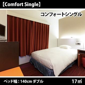 □禁煙□ コンフォート・シングル◇17平米(本館)