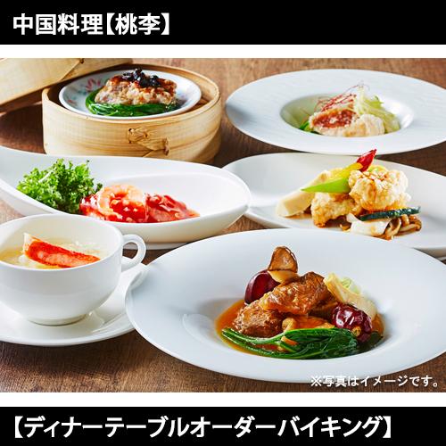 【桃李】ディナーテーブルオーダーバイキング50品(イメージ)