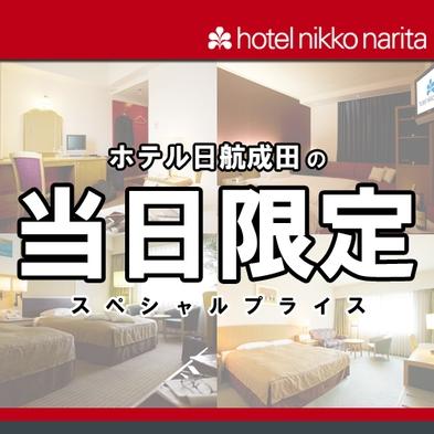 ホテル日航成田の【当日限定】販売!