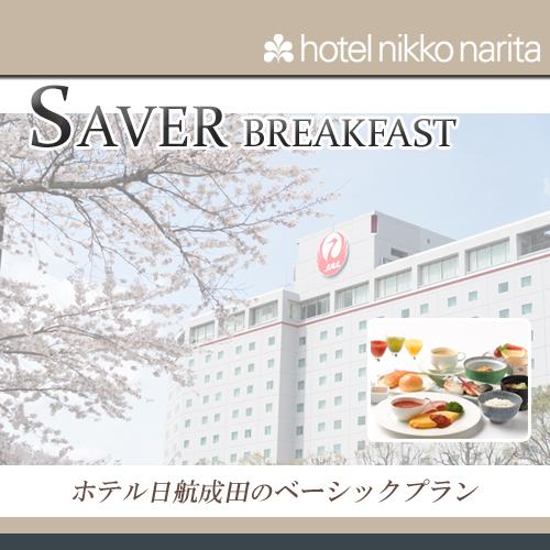 【SAVER BREAKFAST】