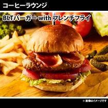 【コーヒーラウンジ】BLTバーガー with フレンチフライ