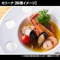 【セリーナ】料理イメージ