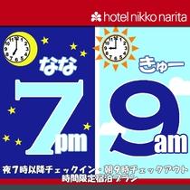【 7・9 (なな・きゅー)】時間限定プラン