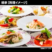 【桃李】料理イメージ