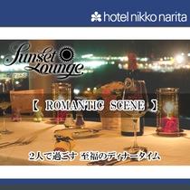 ラウンジ【ROMANTIC SCENE】