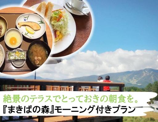 """【朝食付き】絶景テラスでとっておきの朝食を。カフェ""""まきばの森""""モーニング付きプラン"""