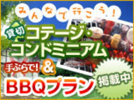 【B:飛騨牛国産肉&焼きそばBBQセット付】別荘のベランダで手ぶらBBQ夕食付きプラン♬
