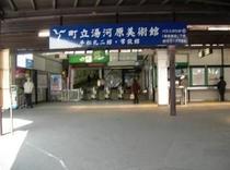 湯河原駅前