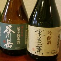 ■こだわりの日本酒